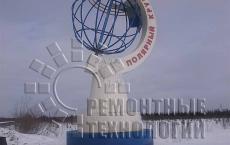 Местная термообработка Заполярье. Ремонтные технологии