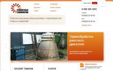 Новый сайт по термообработке. Ремонтные технологии